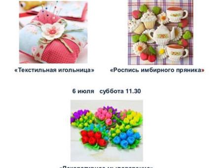 Внимание! В Москве будут проходить мастер-классы в поддержку Оли Шкринда!