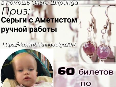 """Благотворительная лотерея """"СЕРЬГИ С АМЕТИСТАМИ"""" (завершена)"""