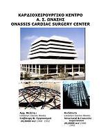 OCSC, ONAASSIS HOISPITAL,ONASSIS CARDIAC SURGERY CENTER,  TENSOR,ΤΕΝΣΩΡ,ΚΑΤΑΣΚΕΥΕΣ,MANAGEMENT,CONSTRUCTION,ENGINEERING,TURNKEY,BUILDINGS, ΚΑΤΑΣΚΕΥAΣTIKH,ΕΡΓΟΛΑΒΙΕΣ,ΔΙΕΥΘΥΝΣΗ ΕΡΓΟΥ,ΕΠΙΒΕΛΕΨΕΙΣ,SUPERVISION,ΠΟΙΟΤΙΚΟΣ ΕΛΕΓΧΟΣ,QUALITY CONTROL,COST CONTROL