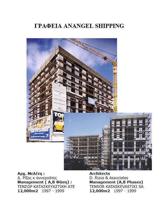 ΣΤΕΓΗ ΓΡΑΜΜΑΤΩΝ ΚΑΙ ΤΕΧΝΩΝ,ONASSIS HOUSE OF LETTERS AND ARTS, TENSOR,ΤΕΝΣΩΡ,ΚΑΤΑΣΚΕΥΕΣ,MANAGEMENT,CONSTRUCTION,ENGINEERING,TURNKEY,BUILDINGS, ΚΑΤΑΣΚΕΥAΣTIKH,ΕΡΓΟΛΑΒΙΕΣ,ΔΙΕΥΘΥΝΣΗ ΕΡΓΟΥ,ΕΠΙΒΕΛΕΨΕΙΣ,SUPERVISION,ΠΟΙΟΤΙΚΟΣ ΕΛΕΓΧΟΣ,QUALITY CONTROL,COST CONTROL