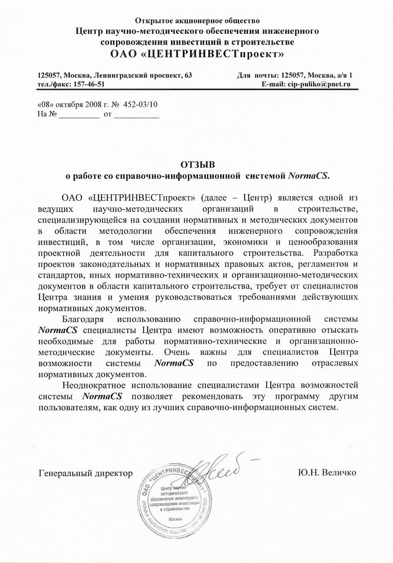 """ОАО """"ЦЕНТРИНВЕСТпроект"""
