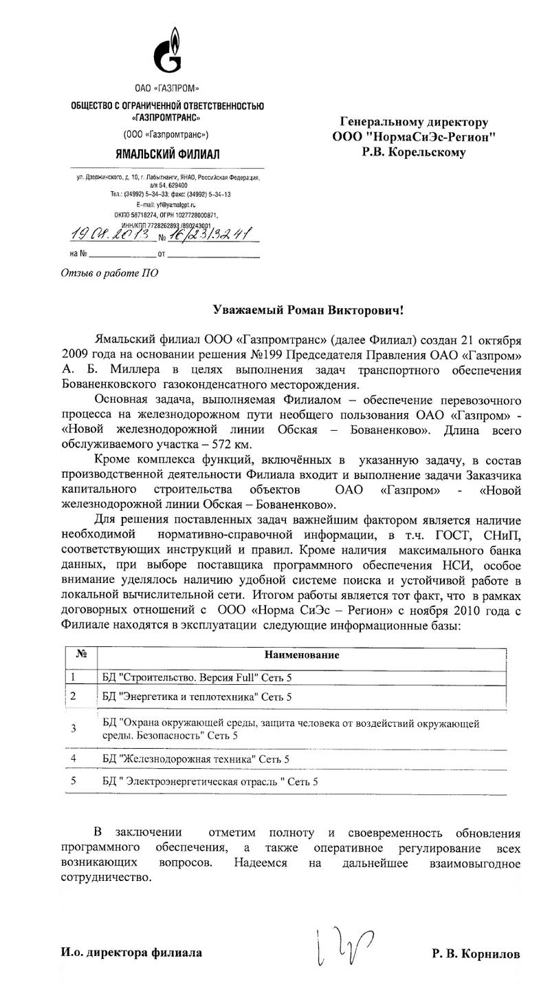 Яманльский филиал Газпром Транс отзыв