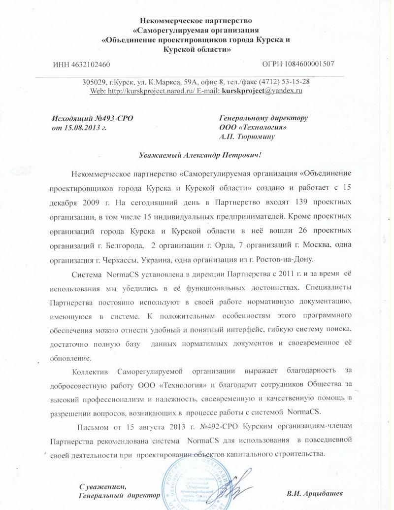 НП СРО СОЮЗ ПРОЕКТИРОВЩИКОВ г.КУРСК