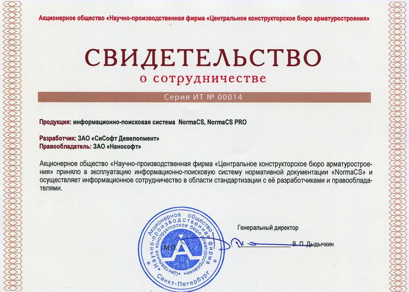 Сертификат ЦКБА