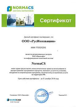 Сертификат Русинновации (до 31.12.18).jp