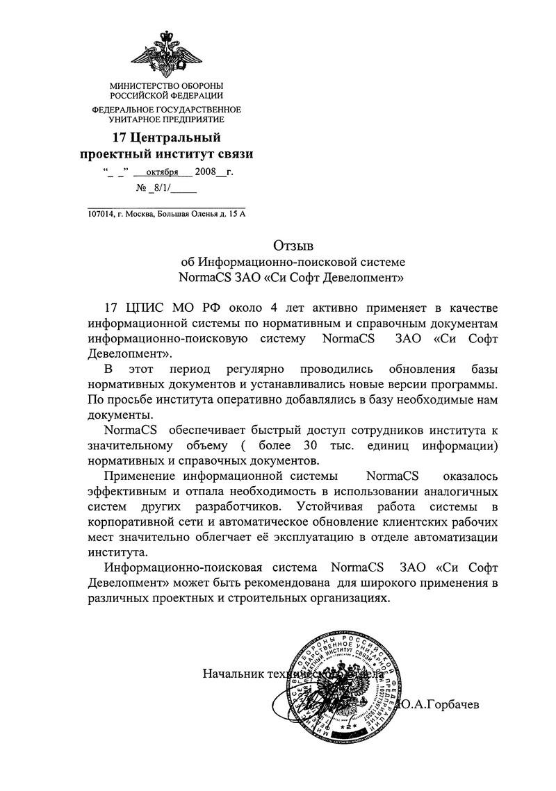 МИНИСТЕРСТВО ОБОРОНЫ РФ ЦПИ №17