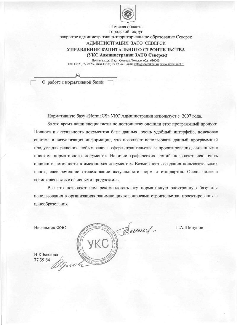 УПРАВЛЕНИЕ КАПИТАЛЬНОГО СТРОИТЕЛЬСТВА администрация г