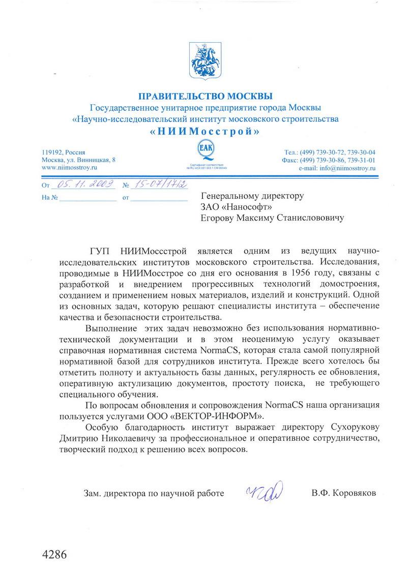 ПРАВИТЕЛЬСТВО МОСКВЫ НИИ _МОССТРОЙ_