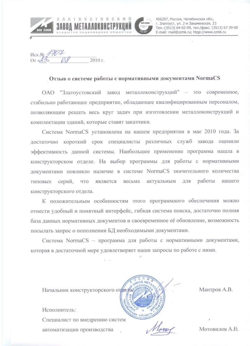 ОАО _ЗАВОД МЕТАЛЛОКОНСТРУКЦИЙ_