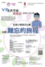 VR Travel2020_writingContest_posterV2.jp