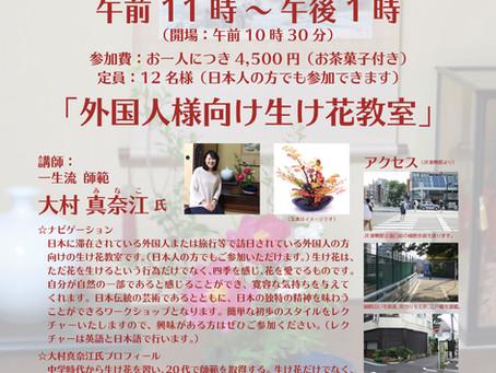 共同開催イベント「外国人様向け生け花教室」