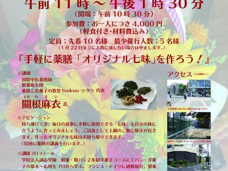 共同開催ワークショップ『手軽に薬膳「オリジナル七味」を作ろう!』