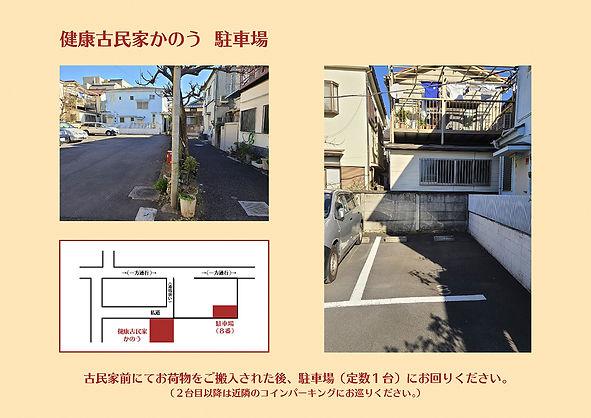 駐車場_健康古民家かのう_ol.jpg