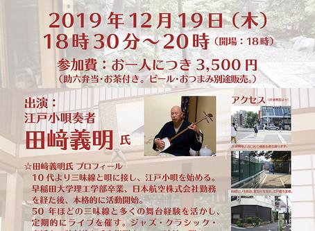 共同開催ライブで「江戸小唄でゆく年くる年」