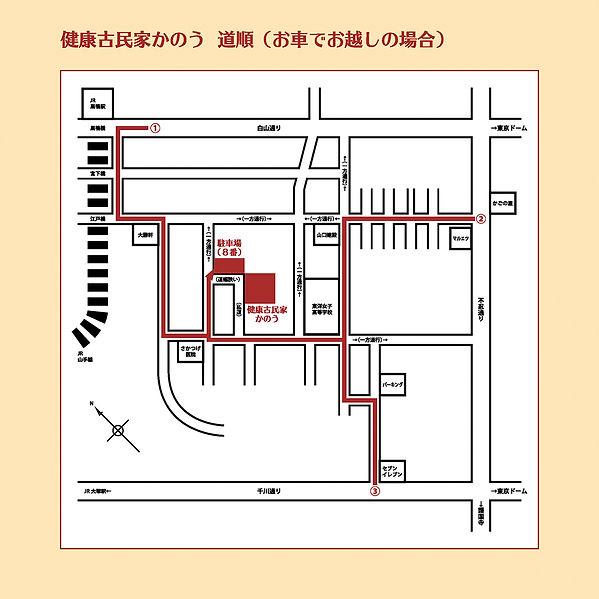 道順_車_健康古民家かのう_ol.jpg