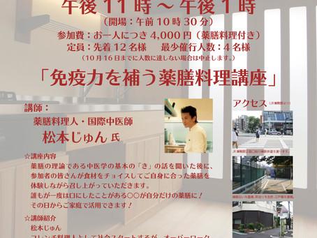 共同開催イベント「免疫力を補う薬膳料理講座」