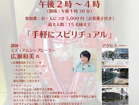 共同開催イベント「手軽にスピリチュアル」