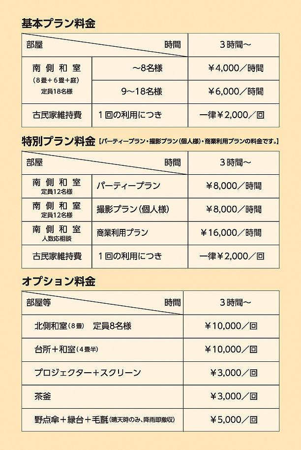 基本料金_かのう_20200904_ol.jpg