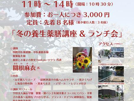共同開催イベント「冬の養生薬膳講座&ランチ会」