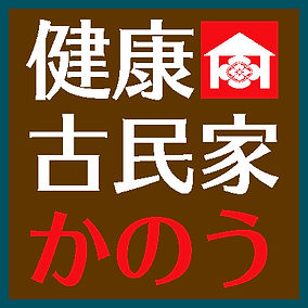 看板_健康古民家かのう_家紋_ol.jpg