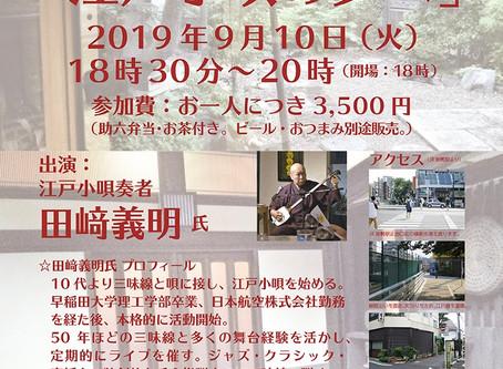 共同開催ライブ「江戸小唄の夕べ」
