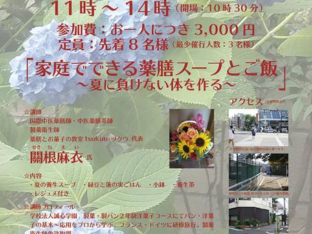 共同開催イベント「家庭でできる薬膳スープとご飯 ~夏に負けない体を作る~」
