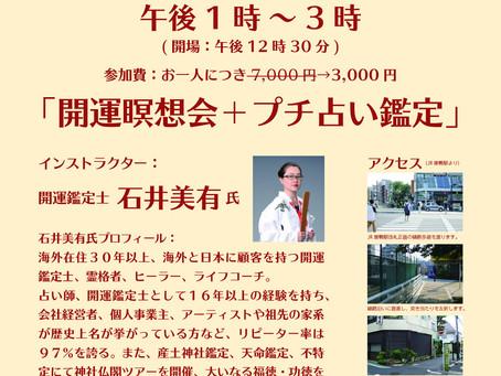 共同開催イベント「開運瞑想会+プチ占い鑑定」