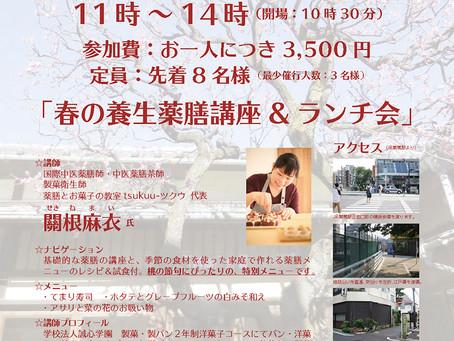 共同開催イベント「春の養生薬膳講座&ランチ会」