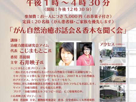 共同開催イベント「がん自然治癒お話会&香木を聞く会」