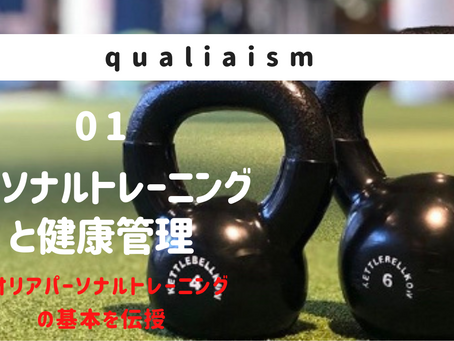 qualiaism Vol.1:Health care with personal training