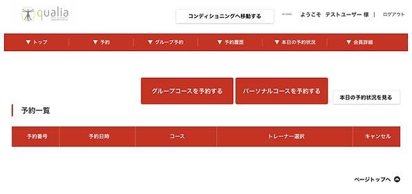 クオリア予約(4)