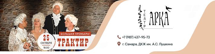 Oblozhka_Teatr_Arka_Traktir_25_10.png