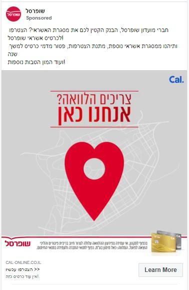 מודעת פייסבוק שופרסל