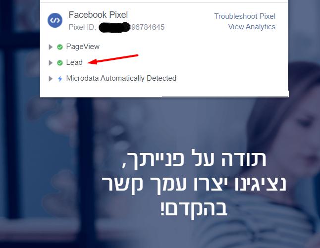 ליד איוונט פייסבוק