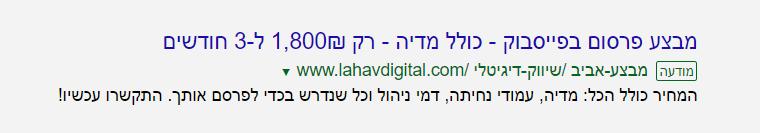 מודעת גוגל חיפוש