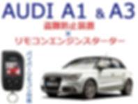 アウディーSQ5リモコンエンジンスターター,アウディ リモコンエンジンスターター,アウディ 5X10,アウディ 盗難防止,アウディ セキュリティー,アウディ VIPER,アウディ Q5 VIPER,アウディ Q5 セキュリティー,輸入車リモコンエンジンスターター