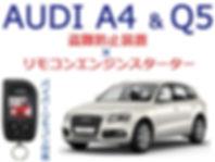 audiエンジンスターター,audiエンジンスタート,AUDI Q5 VIPER,AUDI Q5 セキュリティー,AUDI VIPER,AUDI セキュリティー,AUDI 盗難防止,AUDI 5X10,AUDI リモコンエンジンスターター,アウディVIPER,audi viper施工,audi viper