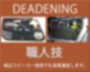 カーオーディオショップ東京,カーオーディオ専門店東京,車オーディオ専門店東京,車スピーカー専門店東京,車オーディオ試聴東京