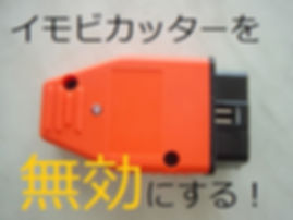 イモビカッター対策 東京,イモビカッターガード 東京,車両盗難防止 東京,イモビカッター 東京