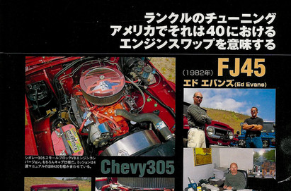 FJ45FullPageSpread 002.jpg