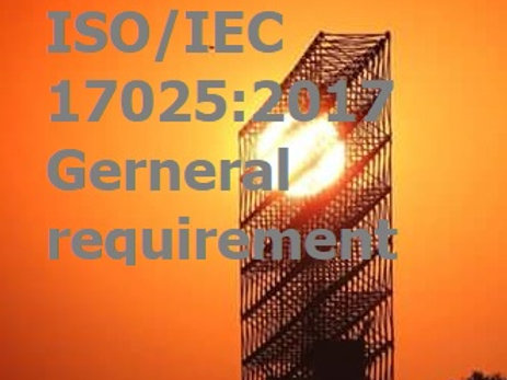 ISO/IEC 17025:2017 General requirement