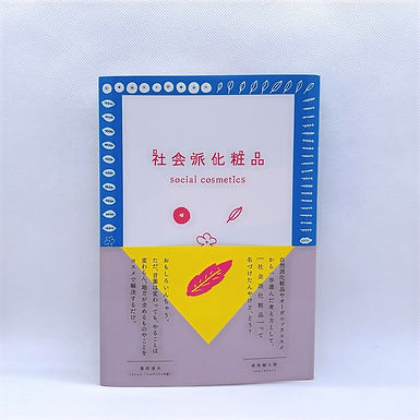 書籍「社会派化粧品」