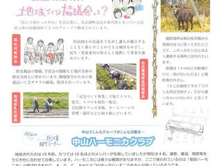 ふるさと中山だより 5月号を発行しました。