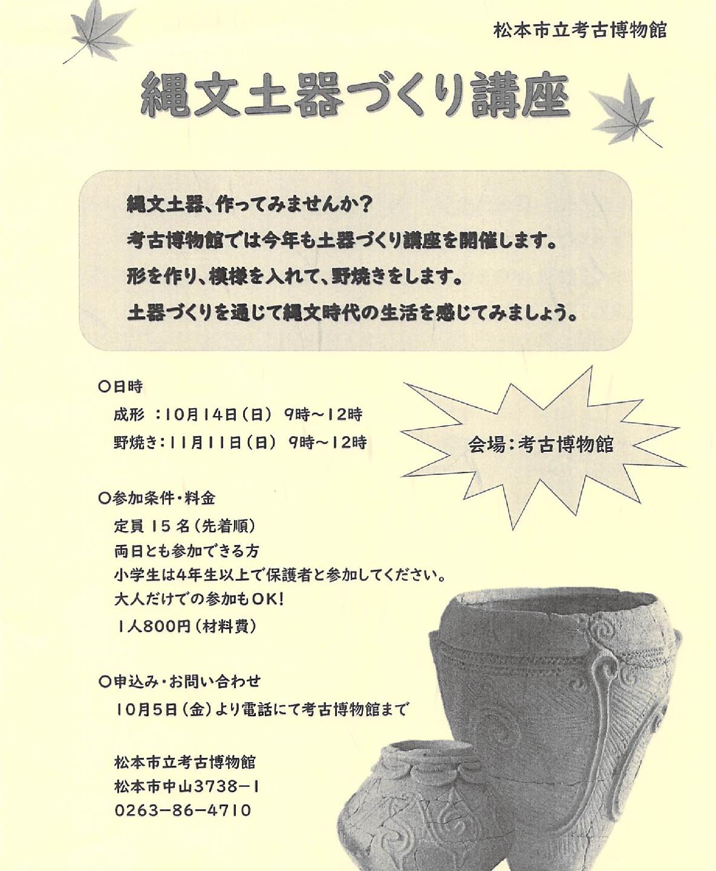 縄文土器づくり-001