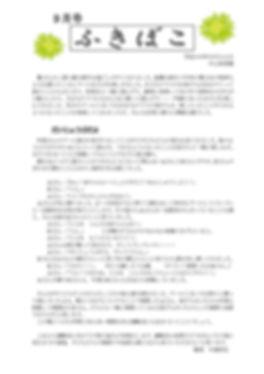 H30ふきぼこ 9月 -001.jpg