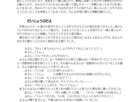 中山保育園「ふきぼこ」9月号発行されました。