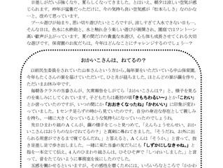 中山保育園「ふきぼこ」7月号発行されました。