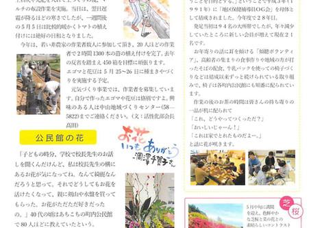 ふるさと中山だより 6月号を発行しました。