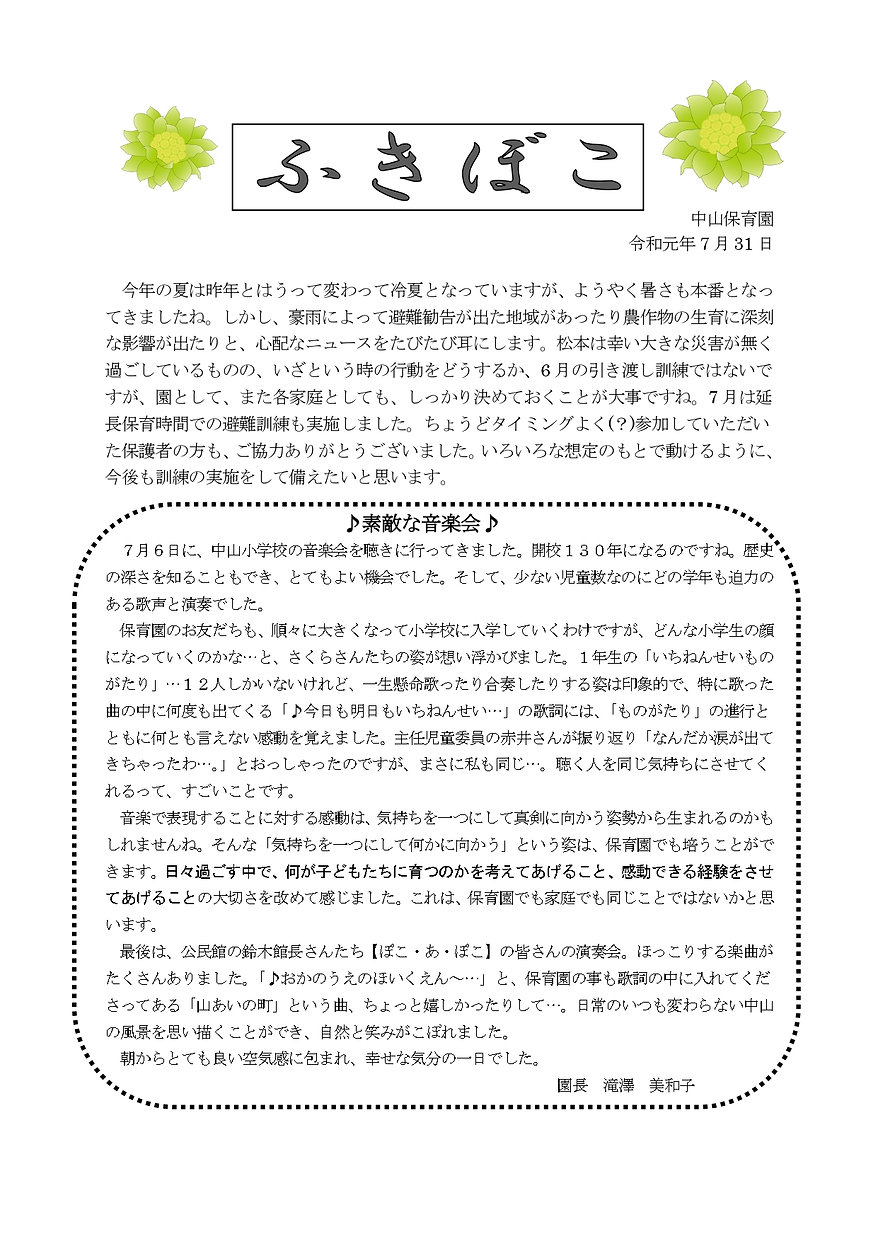 H31ふきぼこ8月 - コピー_page-0001.jpg