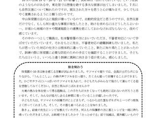 中山保育園「ふきぼこ」10月号発行されました。